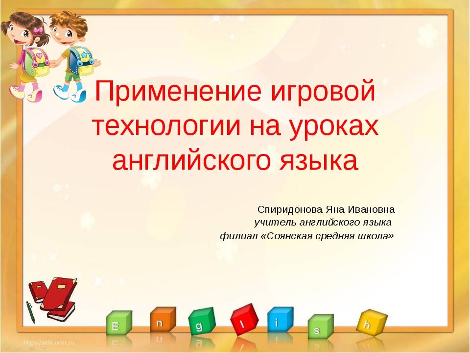 Применение игровой технологии на уроках английского языка Спиридонова Яна Ива...