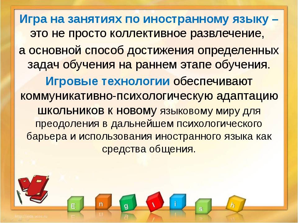 Игра на занятиях по иностранному языку – это не просто коллективное развлече...
