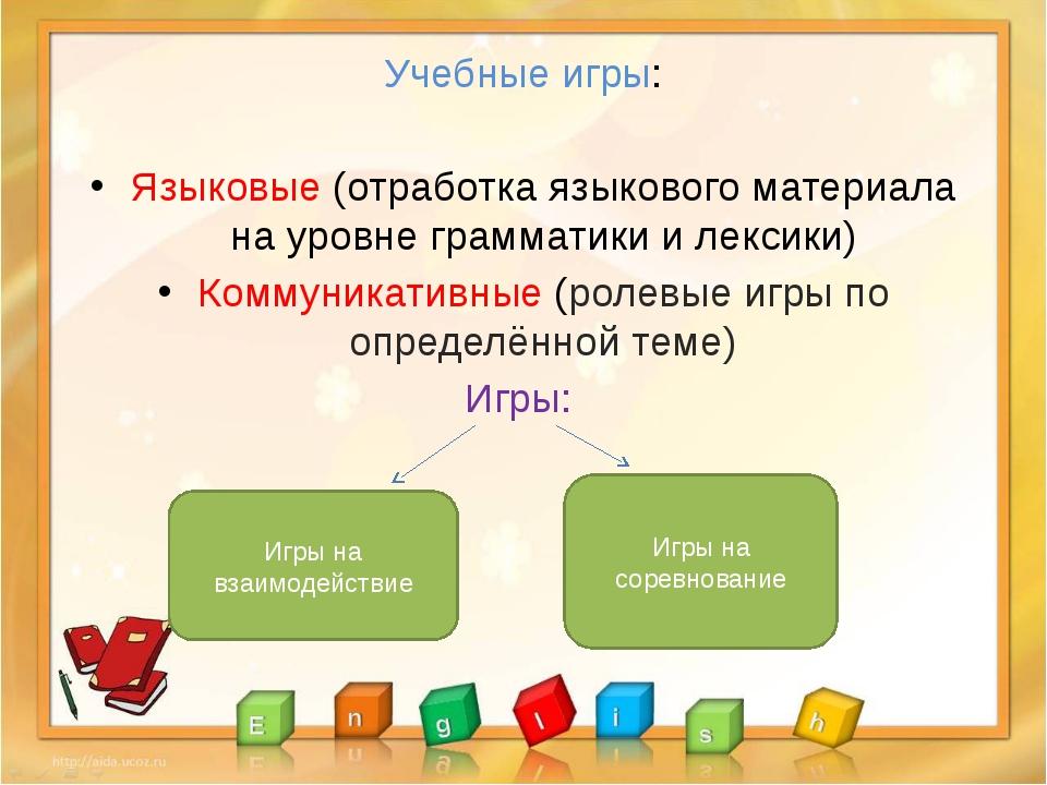 Учебные игры: Языковые (отработка языкового материала на уровне грамматики...