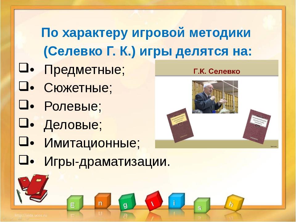 По характеру игровой методики (Селевко Г. К.) игры делятся на: •Предметные;...