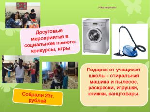 Наш результат Подарок от учащихся школы - стиральная машина и пылесос, раскра