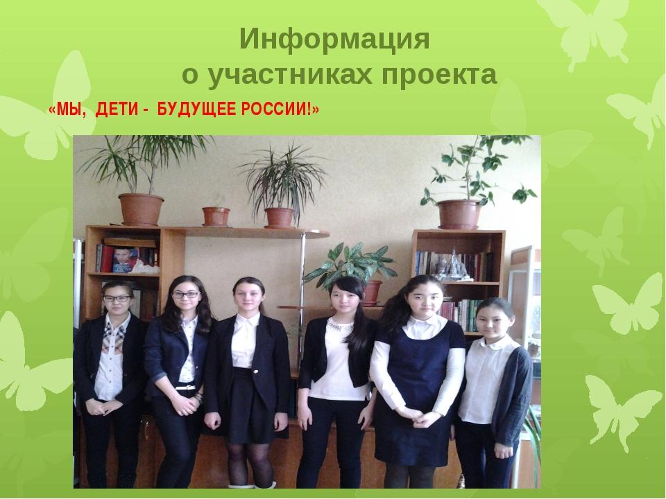 Информация о участниках проекта «МЫ, ДЕТИ - БУДУЩЕЕ РОССИИ!»