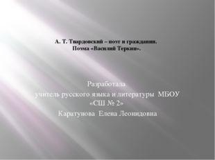 А. Т. Твардовский – поэт и гражданин. Поэма «Василий Теркин». Разработала уч