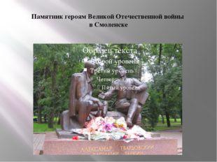 Памятник героям Великой Отечественной войны в Смоленске