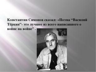 """Константин Симонов сказал: «Поэма """"Василий Тёркин""""- это лучшее из всего напи"""