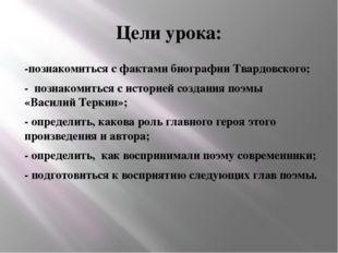 Цели урока: -познакомиться с фактами биографии Твардовского; - познакомиться