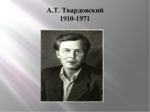 А.Т. Твардовский 1910-1971