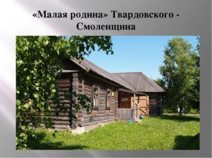 «Малая родина» Твардовского - Смоленщина