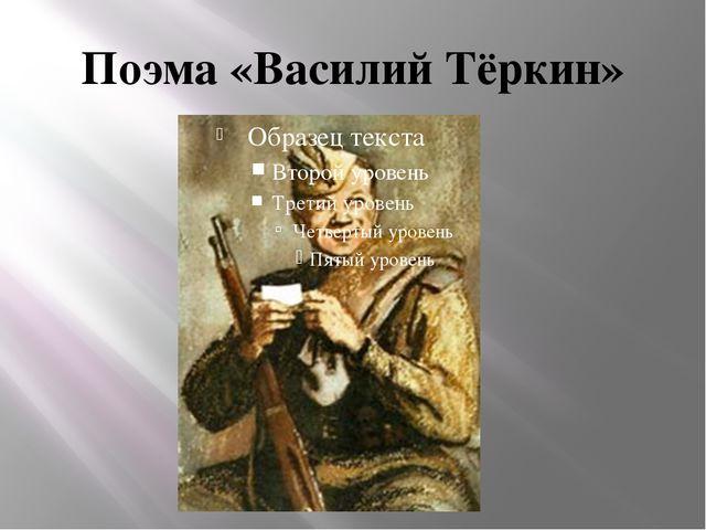 Поэма «Василий Тёркин»