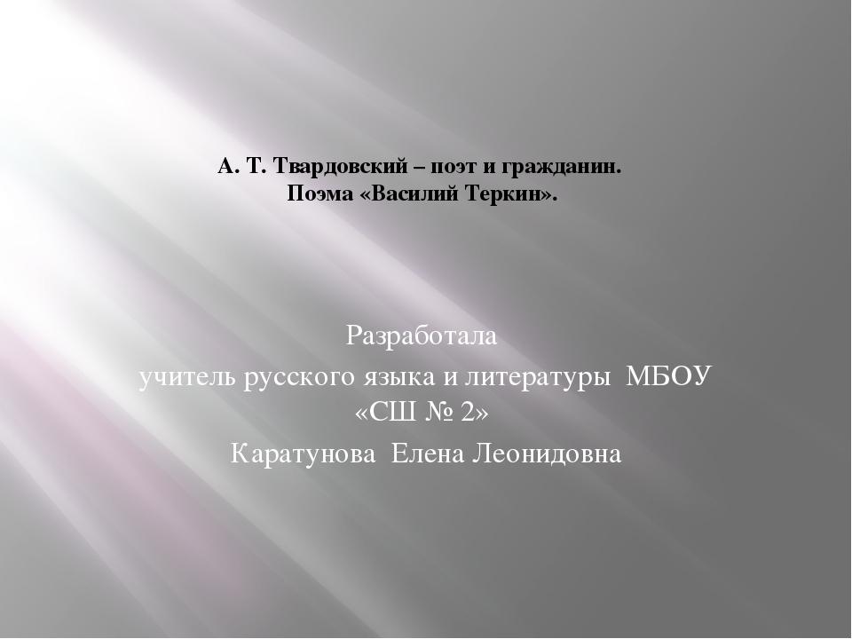 А. Т. Твардовский – поэт и гражданин. Поэма «Василий Теркин». Разработала уч...