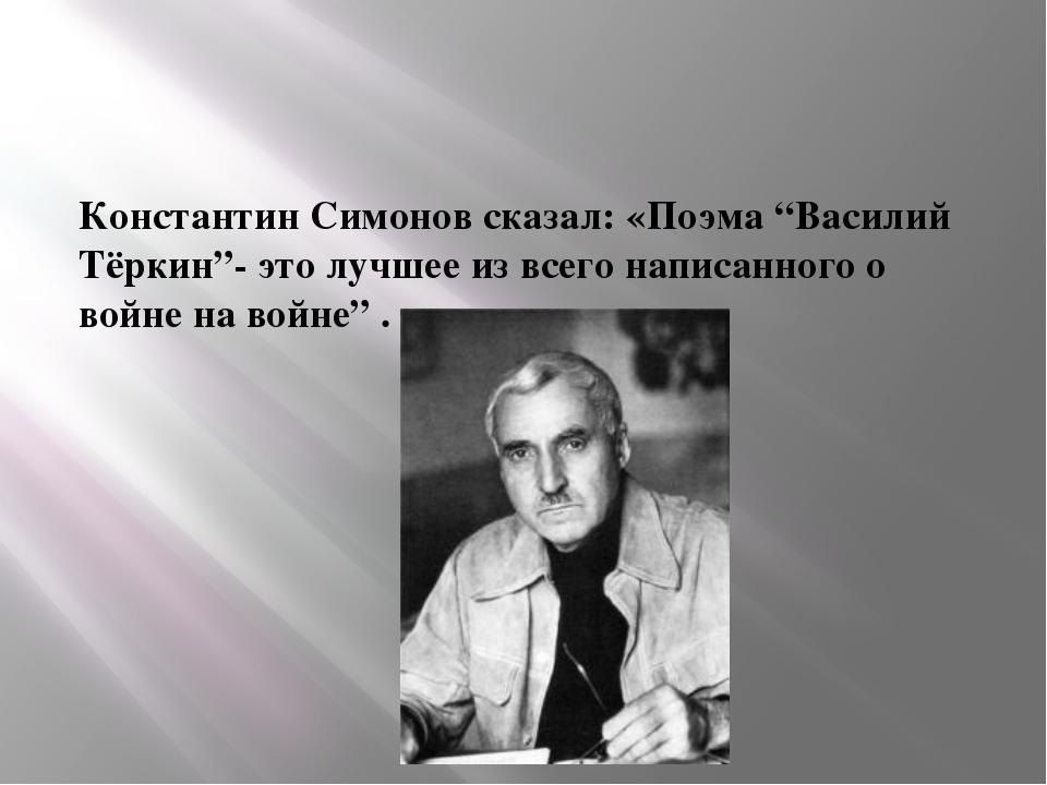 """Константин Симонов сказал: «Поэма """"Василий Тёркин""""- это лучшее из всего напи..."""