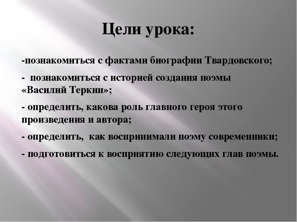 Цели урока: -познакомиться с фактами биографии Твардовского; - познакомиться...