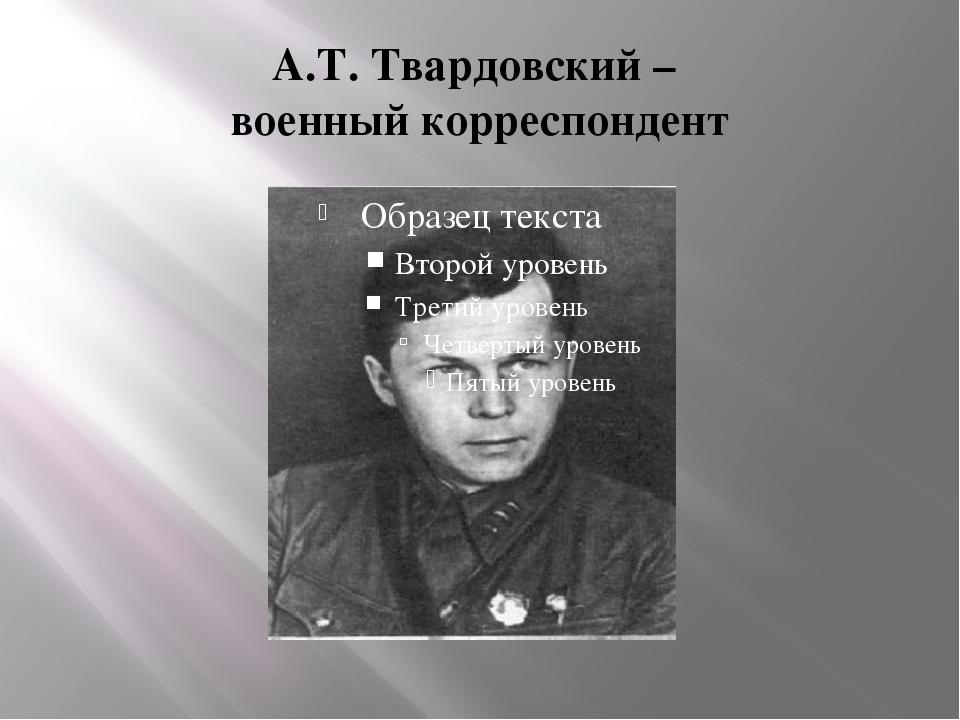 А.Т. Твардовский – военный корреспондент