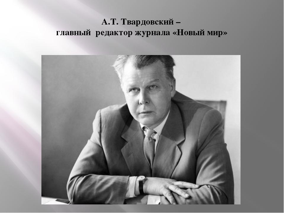 А.Т. Твардовский – главный редактор журнала «Новый мир»