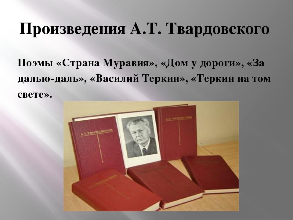 Произведения А.Т. Твардовского Поэмы «Страна Муравия», «Дом у дороги», «За да...
