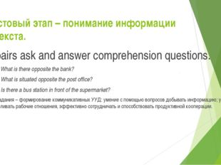 Текстовый этап – понимание информации из текста. In pairs ask and answer comp