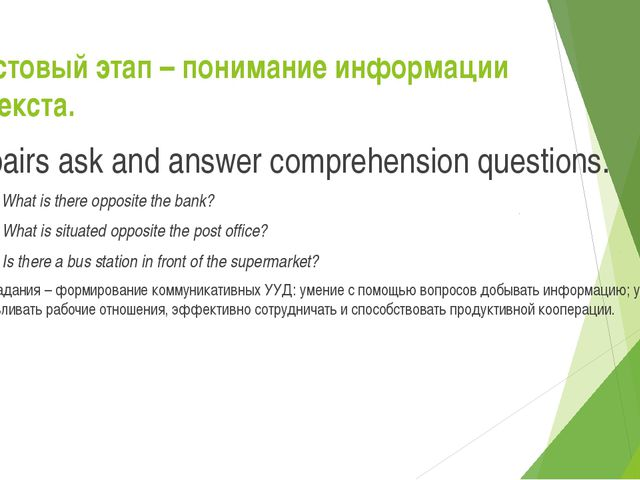 Текстовый этап – понимание информации из текста. In pairs ask and answer comp...