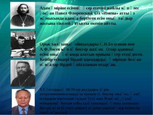 Адам өміріне есімнің әсер ететіні жайлы көп үлес қосқан Павел Флоренский. Ол