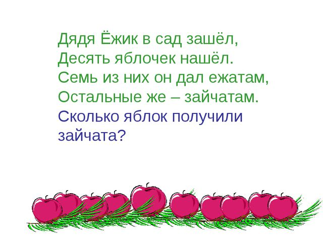 Дядя Ёжик в сад зашёл, Десять яблочек нашёл. Семь из них он дал ежатам, Остал...