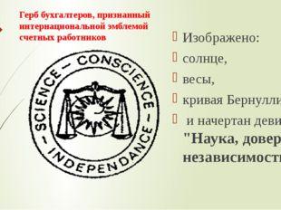 Герб бухгалтеров, признанный интернациональной эмблемой счетных работников Из
