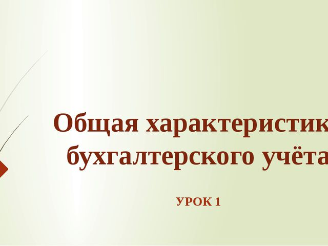 Общая характеристика бухгалтерского учёта УРОК 1