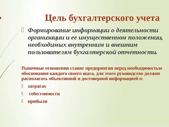 Цель бухгалтерского учета Формирование информации о деятельности организации...