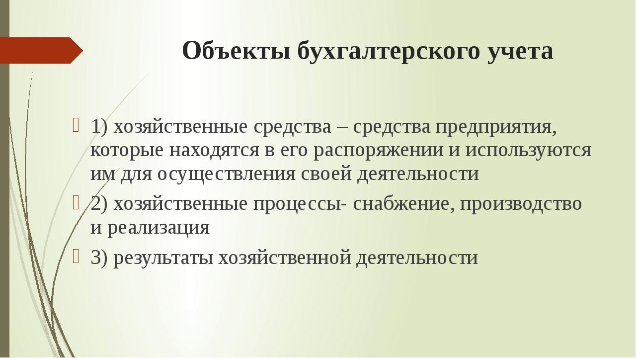 Объекты бухгалтерского учета 1) хозяйственные средства – средства предприятия...