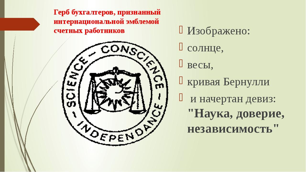 Герб бухгалтеров, признанный интернациональной эмблемой счетных работников Из...
