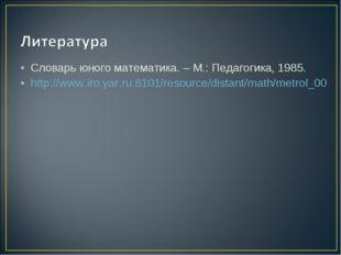 Словарь юного математика. – М.: Педагогика, 1985. http://www.iro.yar.ru:8101/