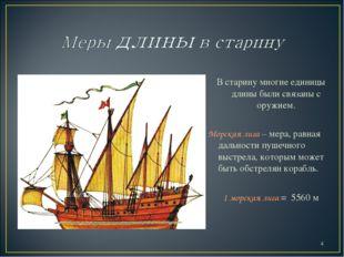 В старину многие единицы длины были связаны с оружием. Морская лига – мера, р
