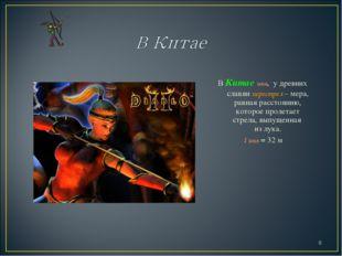 В Китае инь, у древних славян перестрел – мера, равная расстоянию, которое п