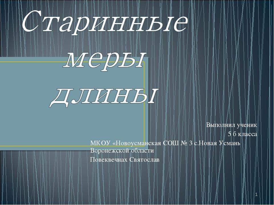 * Выполнил ученик 5 б класса МКОУ «Новоусманская СОШ № 3 с.Новая Усмань Ворон...