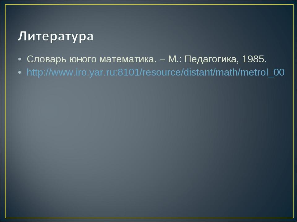 Словарь юного математика. – М.: Педагогика, 1985. http://www.iro.yar.ru:8101/...