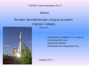 Космос (космические следы) на карте города Самара. Часть II ГС(К)ОУ школа-инт