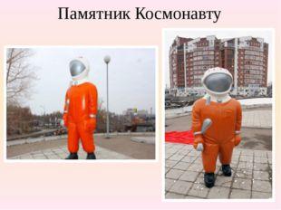 Памятник Космонавту