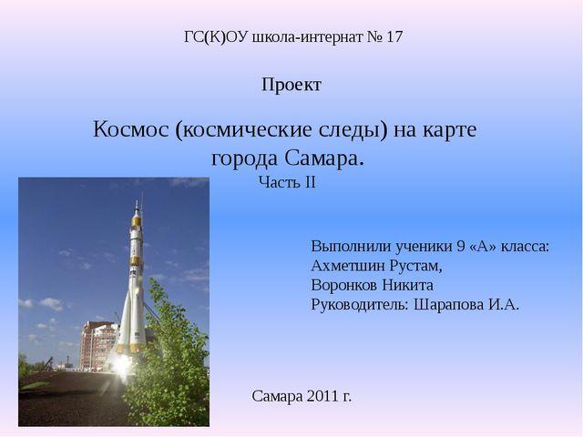Космос (космические следы) на карте города Самара. Часть II ГС(К)ОУ школа-инт...