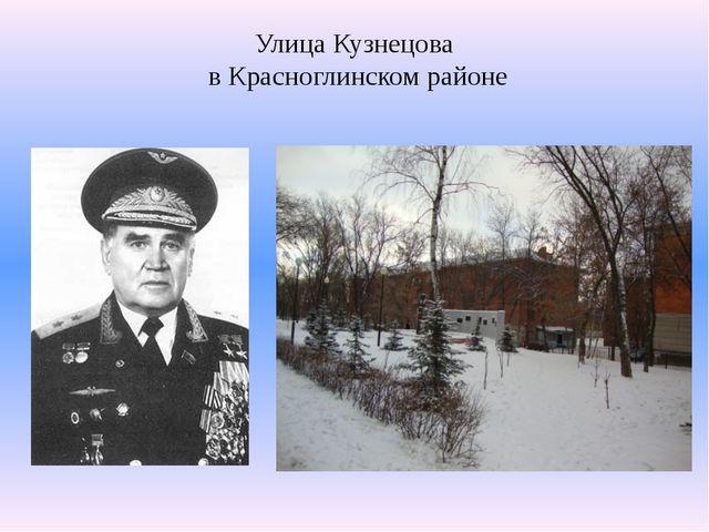 Улица Кузнецова в Красноглинском районе