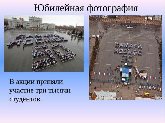 Юбилейная фотография В акции приняли участие три тысячи студентов.