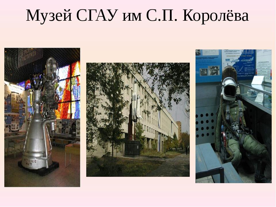 Музей СГАУ им С.П. Королёва