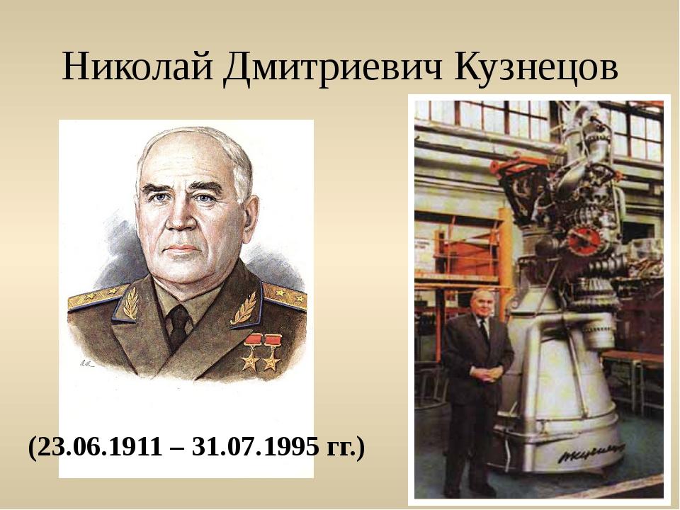 Николай Дмитриевич Кузнецов (23.06.1911 – 31.07.1995 гг.)