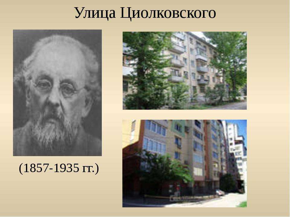 Улица Циолковского (1857-1935 гг.)