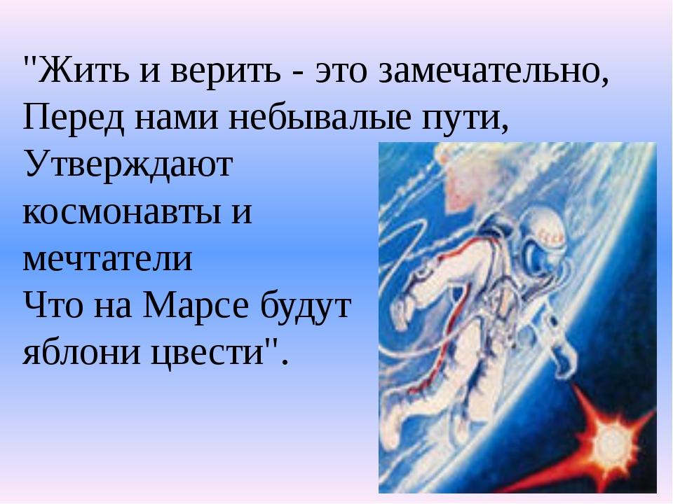 """""""Жить и верить - это замечательно, Перед нами небывалые пути, Утверждают кос..."""