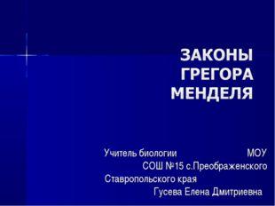 Учитель биологии МОУ СОШ №15 с.Преображенского Ставропольского края Гусева Ел