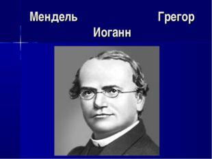 Мендель Грегор Иоганн