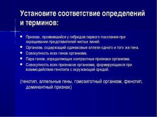 Установите соответствие определений и терминов: Признак, проявившийся у гибри