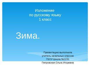 Изложение по русскому языку 1 класс Презентацию выполнила учитель начальных к