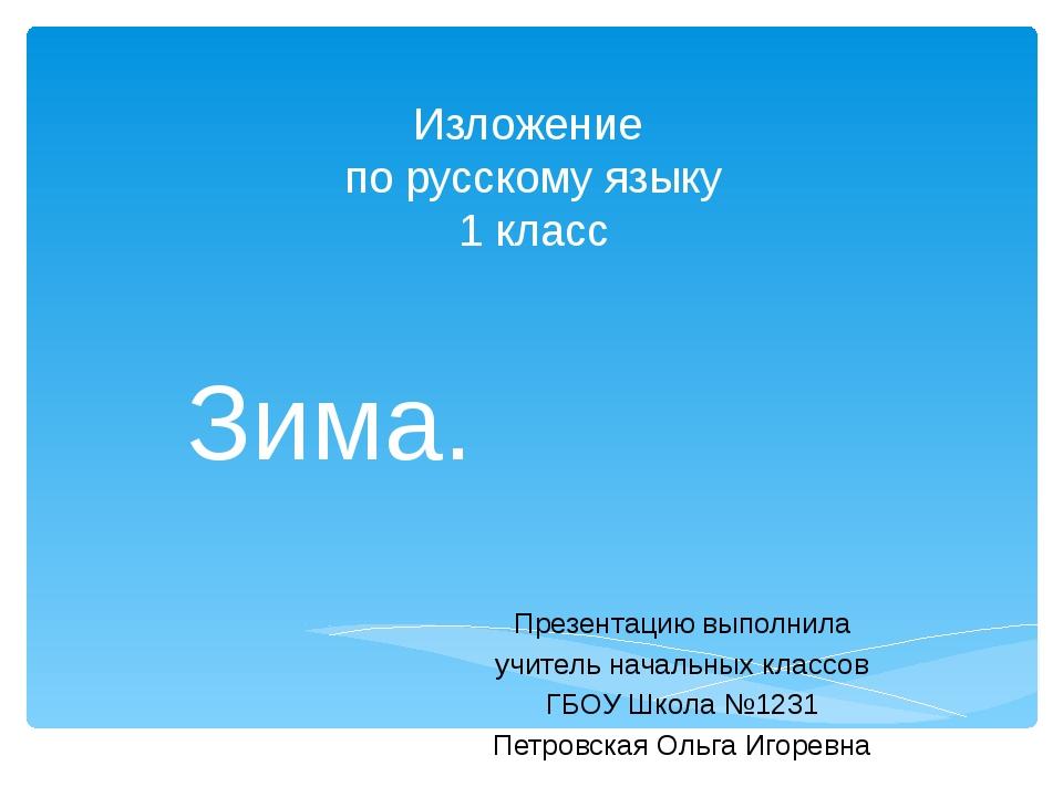 Изложение по русскому языку 1 класс Презентацию выполнила учитель начальных к...