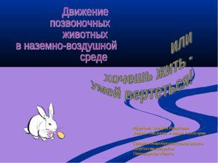 Муратова Зульфия Рашитовна учитель биологии и химии 1 категории Северная общ