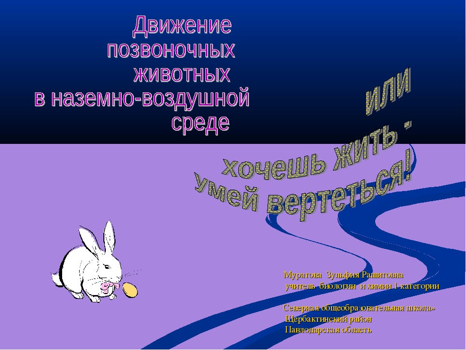 Муратова Зульфия Рашитовна учитель биологии и химии 1 категории Северная общ...