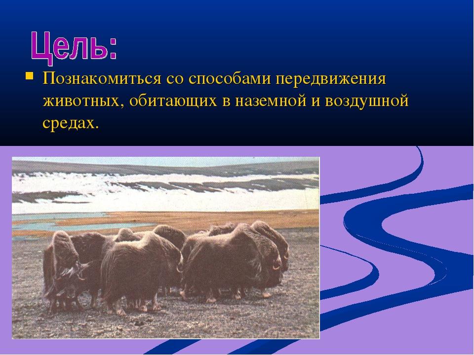 Познакомиться со способами передвижения животных, обитающих в наземной и возд...
